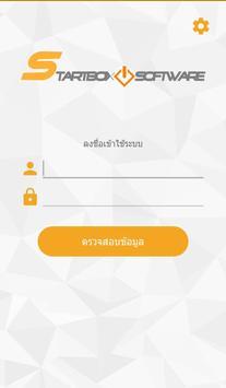 Startbox POS screenshot 3