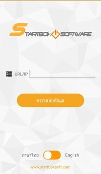 Startbox POS screenshot 2