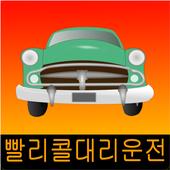 구미82콜 대리운전 icon