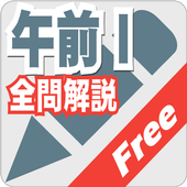 2019年春版 高度情報技術者午前Ⅰ(共通)問題集(無料全問解説付) icon