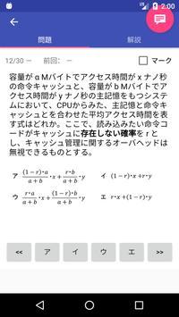 2019年春版 高度情報技術者午前Ⅰ(共通)問題集(無料全問解説付) screenshot 2