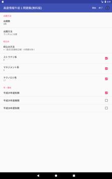 2019年春版 高度情報技術者午前Ⅰ(共通)問題集(無料全問解説付) screenshot 4