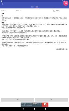 2019年春版 高度情報技術者午前Ⅰ(共通)問題集(無料全問解説付) screenshot 6