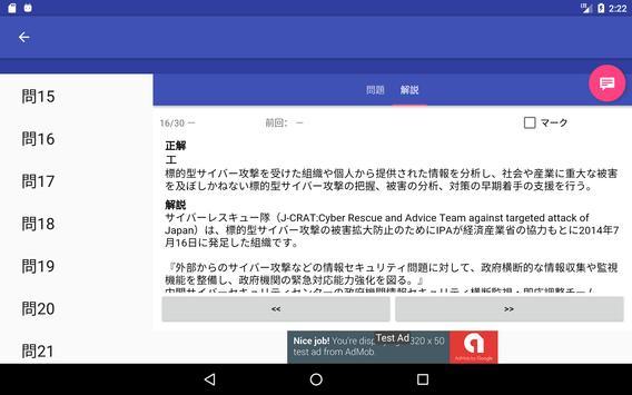2019年春版 高度情報技術者午前Ⅰ(共通)問題集(無料全問解説付) screenshot 8