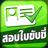 สอบใบขับขี่2561 DrivingLicence icon
