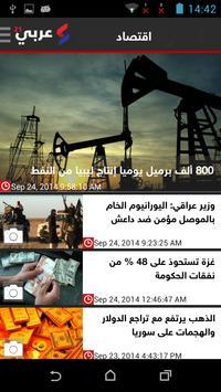 عربى21 apk screenshot