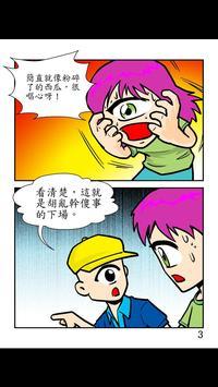 單眼族漫畫「我……」 poster