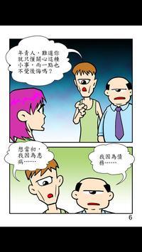 單眼族漫畫「我……」 apk screenshot