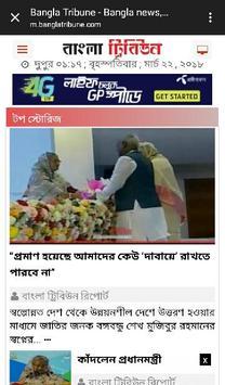 Bangladesh News screenshot 2