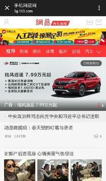 China News screenshot 1