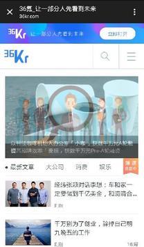 China News screenshot 2