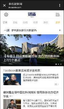China News screenshot 3