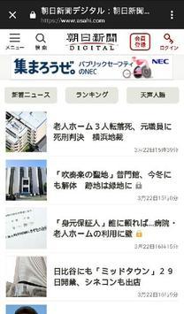 Japan News screenshot 1