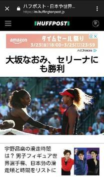 Japan News screenshot 2