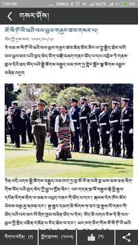 Tibet Times screenshot 3
