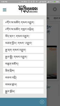 Tibet Times screenshot 6