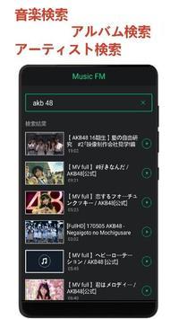 musicfm - Music ユーチューブ音楽Music FM Youtube全て無料で聴き放題! apk screenshot
