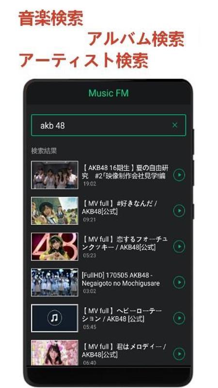 音楽をダウンロードする アプリ ... - Appliv