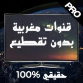 قنوات مغربية بث حي مباشر مجانا بدون تقطيع tv icon