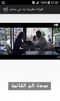 قنوات مغربية بث حي مباشر مجانا بدون تقطيع tv screenshot 1
