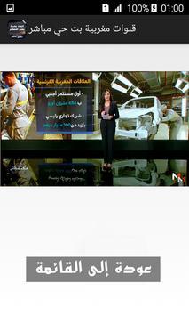 قنوات مغربية بث حي مباشر مجانا بدون تقطيع tv screenshot 5
