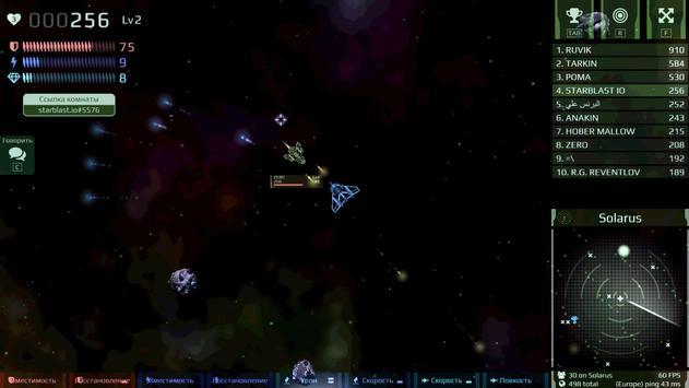 Starblast Online io screenshot 2