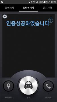 광역콜 나르미 기사용 poster