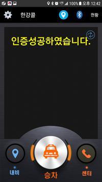 한강콜 나르미 poster
