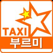택시부름 icon