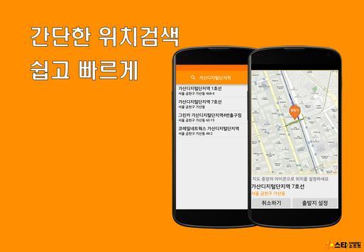 택시부름 screenshot 1