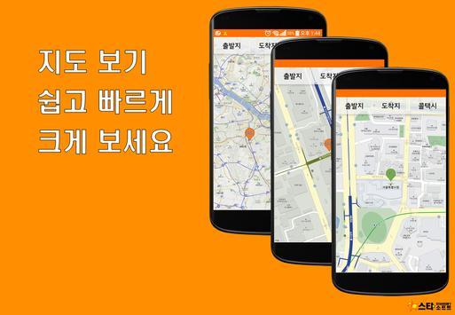 택시부름 screenshot 2