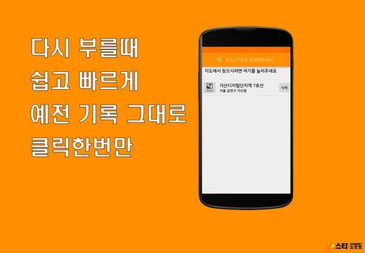 택시부름 screenshot 3