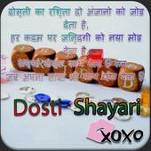 Dosti Shayari Dosti SMS icon