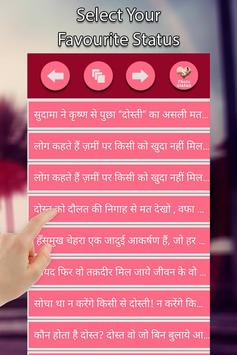 Friendship Quotes SMS Status poster