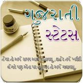 Gujarati Status for Whatsapp icon