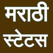 Video Clip Marathi Status (Lyrical Videos Status) icon