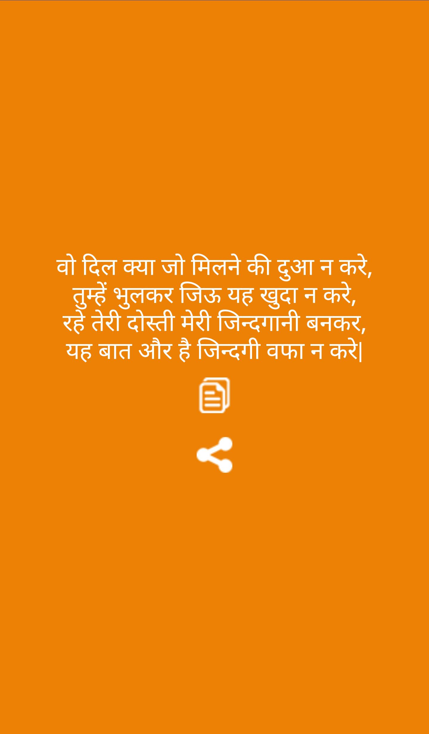 Live Friendship Status(Hindi) for Android - APK Download