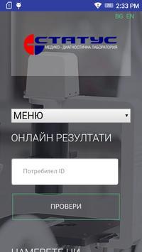 Лаборатория СТАТУС poster