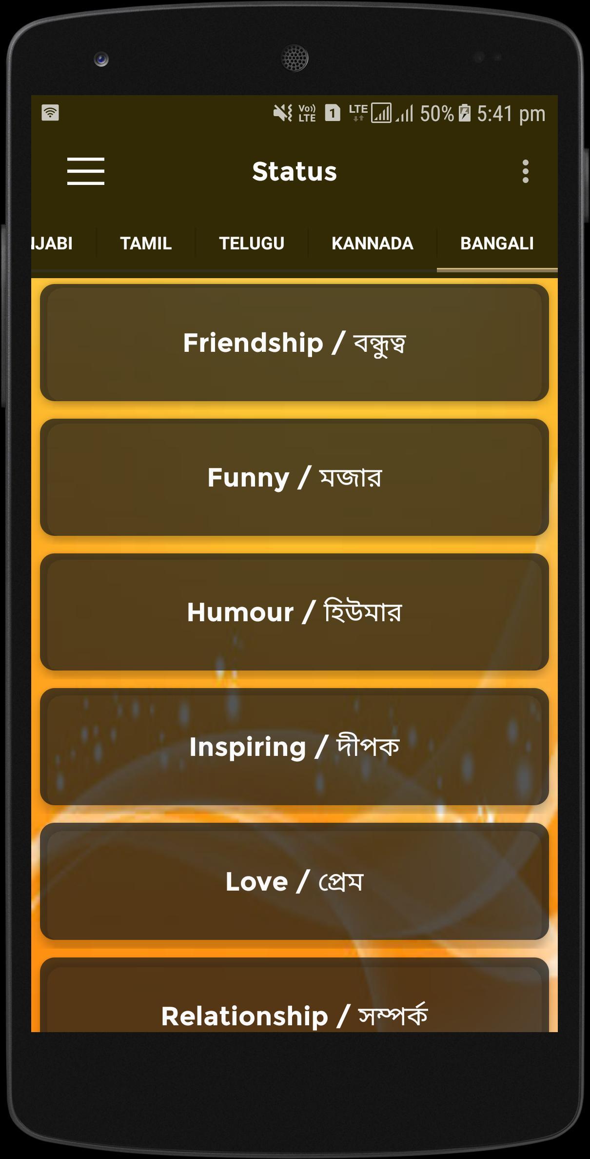 Bengali Status Quotes Shayari Suvichar Jokes For Android
