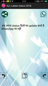 Latest Whatsap Status 2017 apk screenshot