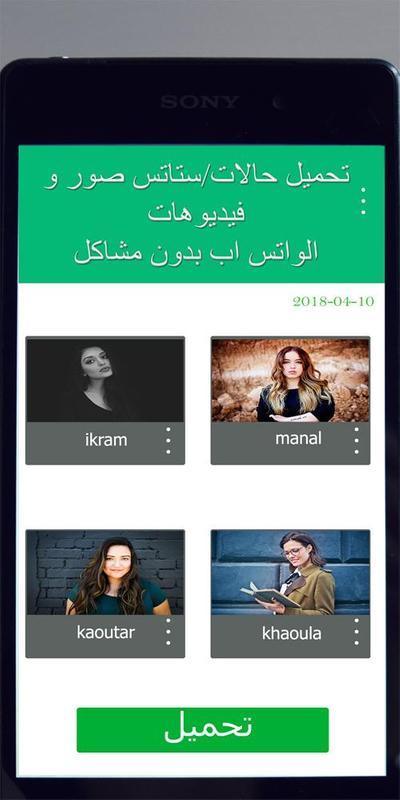 حفظ حالات واتس اب 2019 جديد For Android Apk Download