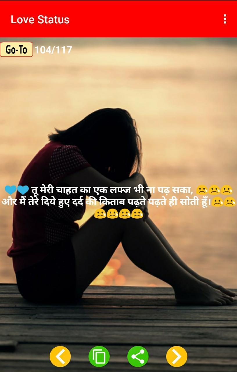 Sad Status in Hindi for Android - APK Download