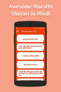 Best Marathi Shayari 2018 screenshot 1
