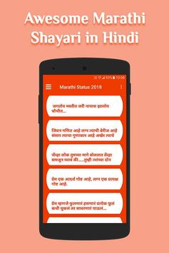 Best Marathi Shayari 2018 screenshot 2