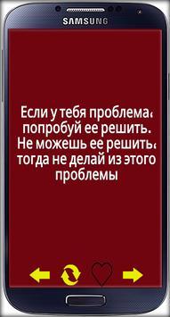 Статусы 2017 apk screenshot