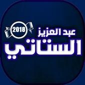 أغاني عبد العزيز الستاتي - Stati icon