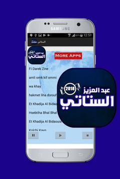 أغاني عبد العزيز الستاتي - Stati poster