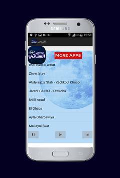 أغاني عبد العزيز الستاتي - Stati apk screenshot