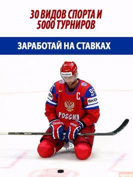 Олимп - Ставки На Спорт poster