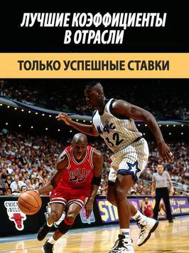 Олимп - Ставки На Спорт apk screenshot